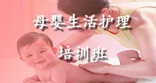 母婴生活护理