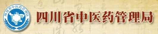 <p> 四川省中医药管理局 </p>