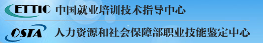 <strong></strong>人社部职业技能鉴定中心