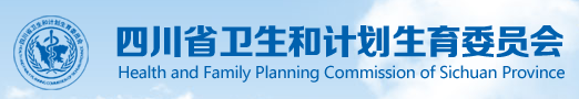 <p> 四川省卫生和计划生育委员会 </p>