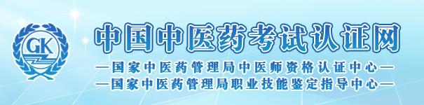 """<p align=""""center""""> 中国中医药考试认证网 </p>"""